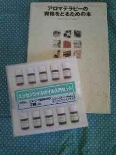 アロマテラピー検定2級の精油