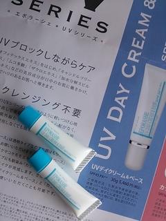 UVデイクリーム&ベース